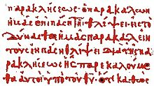 Description de l'image  Uncial 0121a.jpg.