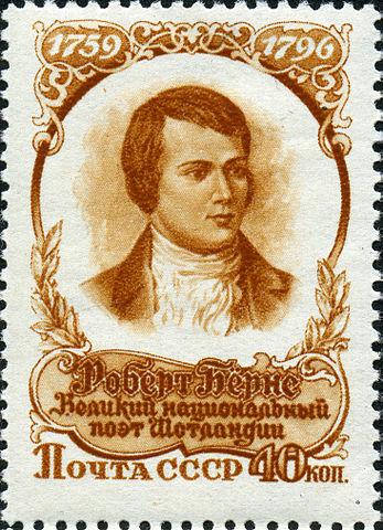 Почтовая марка СССР, посвящённая Роберту Бёрнсу, 40 коп., 1956 год (Sc #1861)