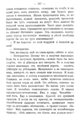 ... Doroshevich-Collection of Works. Volume IX. Court Essays-209.png