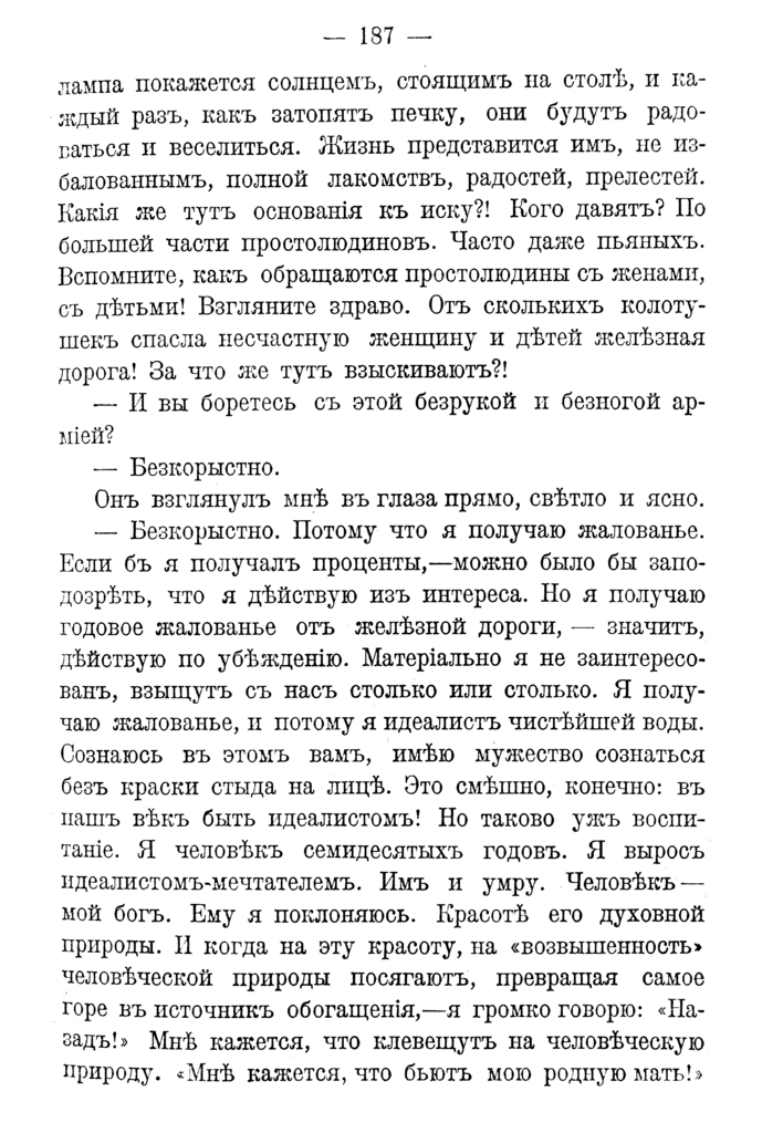 ... Doroshevich-Collection of Works. Volume IX. Court Essays-59.png