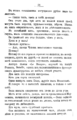 V.M. Doroshevich-Collection of Works. Volume VIII. Stage-56.png