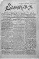 Vidrodzhennia 1918 064.pdf