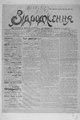 Vidrodzhennia 1918 081.pdf