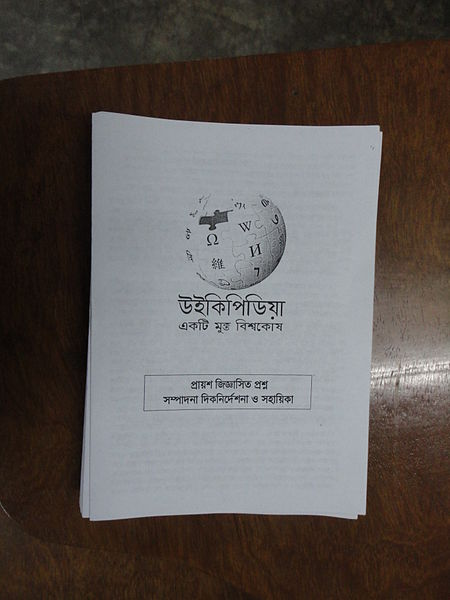 File:WikipediaWorkshopDhaka 20110107 013.JPG