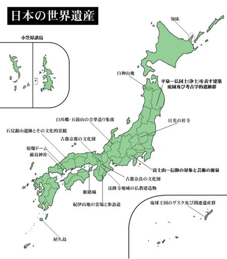 日本の世界遺産 : 世界農業遺産...