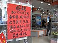 Xinhui 新會城 大新路 Daxin Lu Shop saleslady recruitment notice in Chinese.JPG