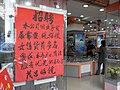Xinhui 新會城 大新路 Daxin Lu Shop saleslady recruitment notice in Chinese.JPG