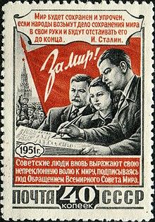 Всесоюзная конференция сторонников мира