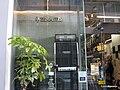 Zemaitis Music Store, show window, Ochanomizu Gakki Center, Tokyo.jpg