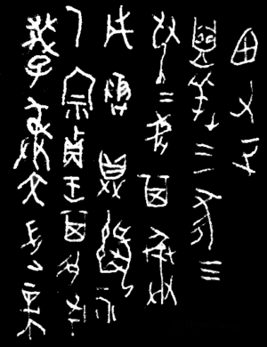 Zhou-inscription.png