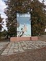 """Іваньки. Пам'ятник """"Не для війни"""".jpg"""