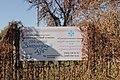 Історико-культурний комплекс 700-річний Запорозький дуб Вивіска.JPG