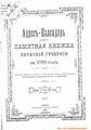 Адрес-календарь и памятная книжка Пермской губернии на 1899 г.pdf