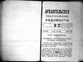 Архангельские епархиальные ведомости. 1892. №17.pdf