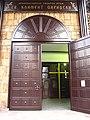 "Архиепископски соборен храм ""Св. Климент Охридски"" (Влезна врата) 2.JPG"