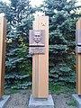 Барельеф Хвостова Павла Никитовича, героя советского союза.jpg