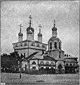Благовещенский собор в Нижнем Новгороде.jpg