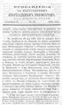 Вологодские епархиальные ведомости. 1895. №18, прибавления.pdf
