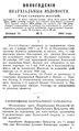 Вологодские епархиальные ведомости. 1900. №02.pdf