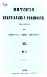 Вятские епархиальные ведомости. 1871. №06 (офиц.).pdf