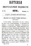 Вятские епархиальные ведомости. 1876. №19 (дух.-лит.).pdf