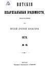 Вятские епархиальные ведомости. 1878. №15 (офиц.).pdf