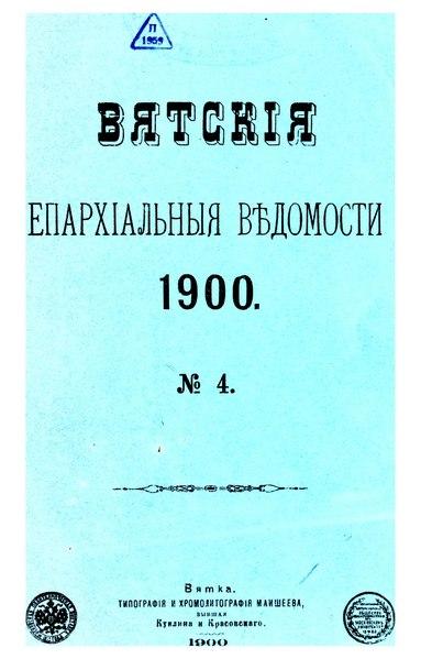 File:Вятские епархиальные ведомости. 1900. №04 (неофиц.).pdf