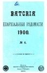 Вятские епархиальные ведомости. 1900. №04 (неофиц.).pdf