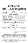 Вятские епархиальные ведомости. 1906. №17 (неофиц.).pdf