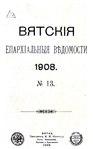 Вятские епархиальные ведомости. 1908. №13 (офиц.).pdf