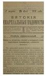 Вятские епархиальные ведомости. 1916. №12 (офиц.).pdf