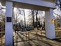 Городской парк культуры и отдыха 02.jpg