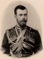 Государь Император Николай II Александрович Самодержец Всероссийский.png