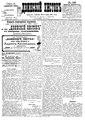 Двинский листок №123 (1901).pdf