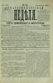 Екатеринбургская неделя. 1892. №30.pdf