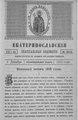 Екатеринославские епархиальные ведомости Отдел неофициальный N 34 (1 декабря 1915 г) Год издания 43.pdf