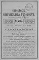 Енисейские епархиальные ведомости. 1895. №20.pdf