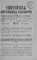Енисейские епархиальные ведомости. 1910. №08.pdf