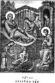 Жития Святых (1903-1911) - икона 01081 Рождество Богородицы.png