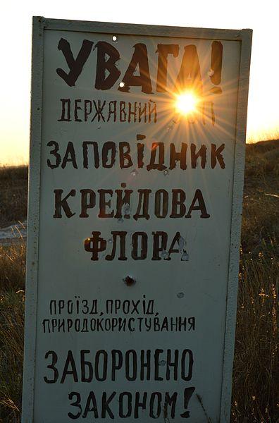 На табличці — сліди від куль. Заповідник «Крейдова флора», Донецька область, Краснолиманський район. Автор фото — BioDasha (CC-BY-SA-4.0)
