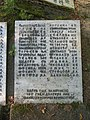 Кобона, воинский мемориал, плиты09.jpg