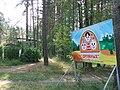 Лагерь Дружных.JPG