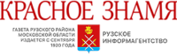Логотип газеты Красное знамя Рузского городского округа.png
