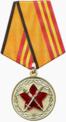 Медаль «За достижения в военно-политической работе».png