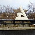 Мемориал защитникам Заполярья «Алёша», Мурманск - panoramio.jpg
