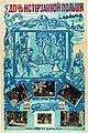 М.Кальмансон. Плакат к фильму «Дочь истерзанной Польши».jpg