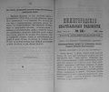 Нижегородские епархиальные ведомости. 1901. №14, неофиц. часть.pdf
