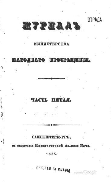 File:О французском университете (ЖМНП).djvu
