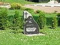 Памятный камень (pierre commémorative) - panoramio.jpg