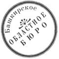 ПечатьБашоблшуро.png
